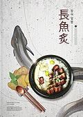 그래픽이미지, 메뉴, 브로슈어 (템플릿), 음식, 요리 (음식상태), 건강식, 여름, 보양식, 풍천장어 (어류), 장어덮밥