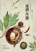 그래픽이미지, 메뉴, 브로슈어 (템플릿), 음식, 요리 (음식상태), 건강식, 여름, 보양식, 냉면, 비빔냉면