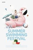그래픽이미지, 이벤트페이지, 상업이벤트 (사건), 여름, 팝업, 물놀이튜브 (부풀림), 여성, 파라솔 (인조물건)