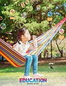 그래픽이미지, 브로슈어, 어린이 (인간의나이), 장난치기 (감정), 공부 (움직이는활동), 일러스트, 방학, 초등학생, 가르치는 (움직이는활동), 소녀, 공원, 해먹, 비누방울장난감 (장난감)