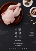 음식, 복날, 보양식, 건강한생활 (주제), 한식, 삼계탕, 생닭 (생고기)
