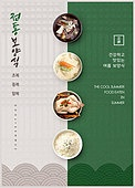 음식, 복날, 보양식, 건강한생활 (주제), 한식