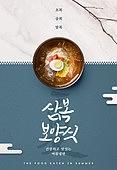 음식, 복날, 보양식, 건강한생활 (주제), 한식, 냉면