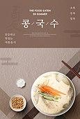 음식, 복날, 보양식, 건강한생활 (주제), 한식, 콩국수