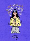라이프스타일, 청년 (성인), 화이트칼라 (전문직), 소비, 캘리그래피 (문자), 비즈니스우먼