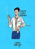 라이프스타일, 청년 (성인), 화이트칼라 (전문직), 소비, 캘리그래피 (문자), 담배제품 (인조물건), 흡연문제 (컨셉)