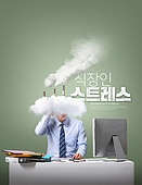 그래픽이미지, 사회이슈 (주제), 비즈니스, 화이트칼라 (전문직), 스트레스 (컨셉), 고통 (컨셉), 폭풍구름 (구름), 남성, 비즈니스맨, 실업 (고용문제)