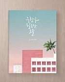 책표지 (주제), 백그라운드, 감성 (컨셉), 집, 여름, 야자나무 (열대나무)