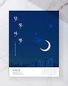 책표지 (주제), 백그라운드, 감성 (컨셉), 달 (하늘), 대리석