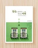 책표지 (주제), 백그라운드, 감성 (컨셉), 집, 창문