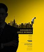 그래픽이미지 (Computer Graphics), 포스터, 사회이슈 (주제), 화이트칼라 (전문직), 비즈니스, 위험 (컨셉), 고통, 스트레스 (컨셉), 우울, 우울 (슬픔), 비즈니스맨, 도시