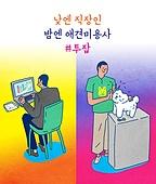 투잡, 화이트칼라 (전문직), 청년 (성인), 애완견 (개), 애완동물미용가게 (가게), 직업