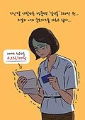 현타, 라이프스타일, 스트레스 (컨셉), 슬픔, 신용카드, 화이트칼라 (전문직), 과소비