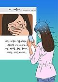 현타, 라이프스타일, 스트레스 (컨셉), 슬픔, 수줍음 (감정), SNS (기술)