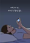 현타, 라이프스타일, 스트레스 (컨셉), 슬픔, 불면증, 스마트폰