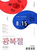 그래픽이미지 (Computer Graphics), 포스터, 기념일 (사건), 광복절 (한국기념일), 태극무늬 (한국전통), 태극기, 레이아웃