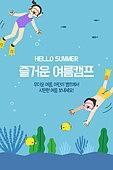 모바일백그라운드, 문자메시지 (전화걸기), 여름, 여름방학