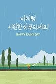 모바일백그라운드, 문자메시지 (전화걸기), 여름, 날씨, 비 (물형태)