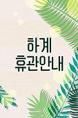 모바일백그라운드, 문자메시지 (전화걸기), 여름, 휴관