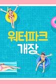 모바일백그라운드, 문자메시지 (전화걸기), 수영장, 여름