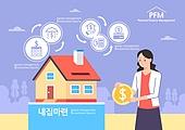 자산관리, 프로젝트 (컨셉), 부귀 (컨셉), 컨설턴트, 적금, 저축, 여성 (성별), 집, 주택소유 (부동산)
