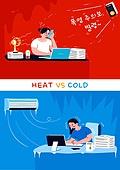 여름, 라이프스타일, 폭염, 뜨거움 (컨셉), 차가움 (컨셉), 냉방병, 에어컨, 사무실