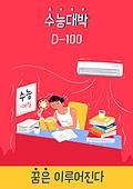대학수학능력시험 (시험), 수험생, 고등학생, 환호 (말하기), 뜨거움 (컨셉), 공부