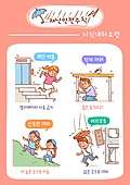 자연재해 (자연현상), 안전, 보호 (컨셉), 지진, 대피 (움직이는활동)
