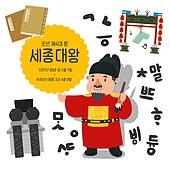 위인 (유명인), 위인, 세종대왕 (한국전통), 왕, 한국어 (문자)