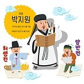 위인 (유명인), 위인, 박지원, 연암