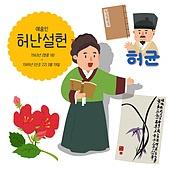 위인 (유명인), 위인, 허난설헌, 허균, 꽃