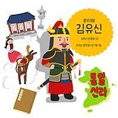 위인 (유명인), 위인, 김유신, 장군, 김유신 (유명인)