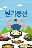모바일백그라운드, 문자메시지 (전화걸기), 복날, 보양식 (음식)