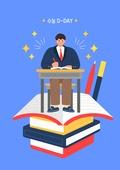 상업이벤트 (사건), 연례행사 (사건), 대학수학능력시험 (시험), 시험, 수험생, 교복, 책, 남학생, 공부