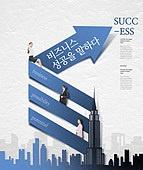 모노톤 (색조이미지), 비즈니스, 포스터, 실루엣, 편집디자인, 성공, 화살표