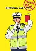 음주운전 (사회이슈), 음주측정 (체포), 사회이슈 (주제), 경찰