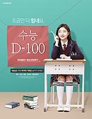 교육 (주제), 대학수학능력시험 (시험), 포스터, 학원, 시험