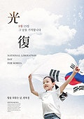 광복절 (한국기념일), 애국심 (주제), 한국 (동아시아), 국경일, 기념일, 태극기, 어린이 (인간의나이)