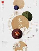 추석 포스터 디자인