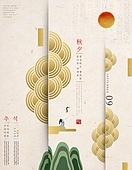 그래픽이미지, 편집디자인 (이미지), 포스터, 명절 (한국문화), 추석 (명절), 전통문화 (주제), 패턴, 재질 (물체묘사), 종이, 보름달
