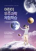 그래픽이미지, 편집디자인, 이벤트페이지, 전단지, 어린이 (인간의나이), 견학 (사건), 여름방학, 체험학습, 초등학생, 우주 (자연현상), 과학