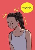 탈모, 탈모 (질병), 질병, 당혹, 머리카락, 여성 (성별), 포니테일