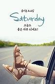 모바일백그라운드, 문자메시지 (전화걸기), 요일, 라이프스타일