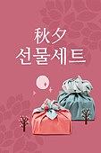 모바일백그라운드, 문자메시지 (전화걸기), 추석 (명절)
