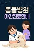 모바일백그라운드, 문자메시지 (전화걸기), 동물병원