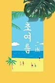모바일백그라운드, 문자메시지 (전화걸기), 여름
