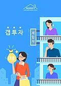 일러스트, 부동산, 중개인 (판매업), 주택개발, 주택문제
