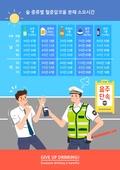 일러스트, 술 (음료), 음주운전 (사회이슈), 음주측정 (체포), 사회이슈 (주제)