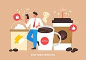 상업이벤트 (사건), SNS (기술), 소셜미디어마케팅 (디지털마케팅), 인증 (컨셉), 청년 (성인), 리뷰, 스마트폰, 비즈니스맨, 커피 (뜨거운음료)