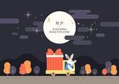 상업이벤트 (사건), 추석 (명절), 명절 (한국문화), 명절, 토끼 (토끼목), 캐릭터, 한복, 보름달, 배달 (일), 밤 (시간대)
